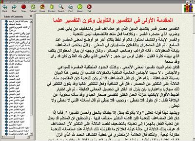 التحرير والتنوير في تفسير القرآن الكريم كتاب الكتروني رائع 2-111