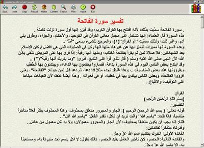 تفسير القرآن الكريم للعثيمين ( كتاب اليكترونى ) 2-121