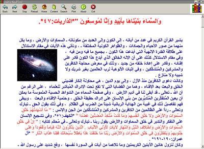آيات كريمة وإعجاز للدكتور زغلول النجار كتاب الكتروني رائع 2-140