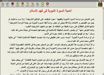 إستمتع بأكثر من 40 كتاب و م صن ف للسيرة النبوية والتاريخ الإسلامي في موسوعة واح دة