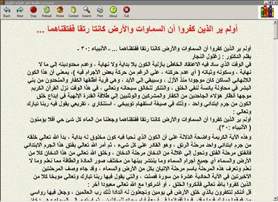 الإشارات الكونية في القرآن الكريم كتاب الكتروني رائع 2-149