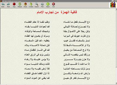 ديوان الامام الشافعي رحمه الله  2-163