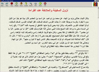 فضائل القرآن لابن كثير كتاب الكتروني رائع 2-167