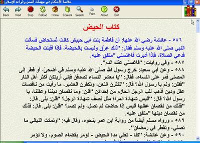 خلاصة الأحكام في مهمات السنن وقواعد الاسلام للنووي كتاب الكتروني رائع 2-2
