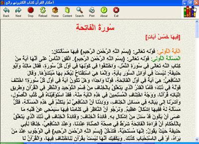 أحكام القرآن لابن العربي كتاب الكتروني رائع 2-31