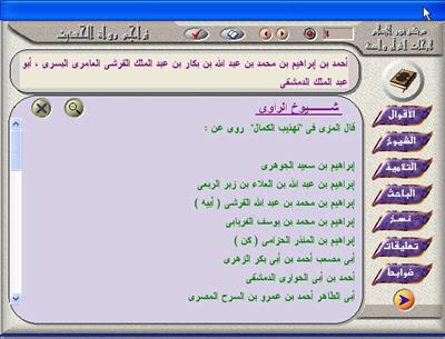 برنامج رواة الحديث منقول من موقع قاعدة بيانات الإسلام 2-33