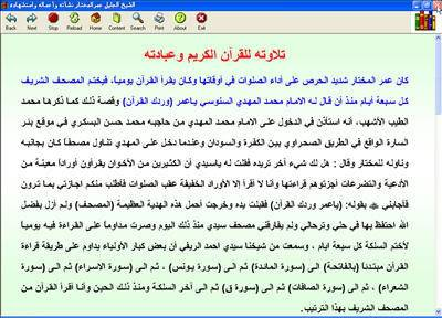 كتاب الكتروني رائع ( للشيخ المجاهد عمر المختار ) 2-34