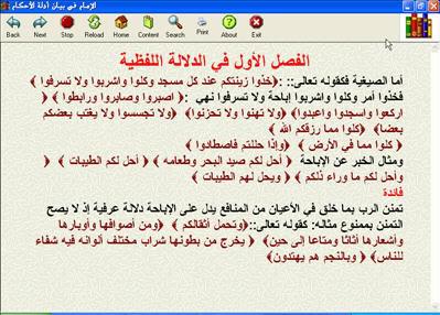 الإمام في بيان أدلة الأحكام كتاب الكتروني رائع 2-4