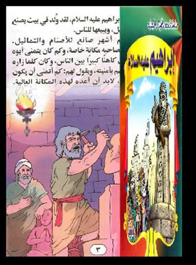 برنامج فلاش قصة ابراهيم عليه السلام 2-45
