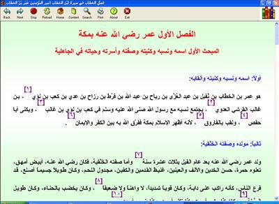 فصل الخطاب في سيرة عمر بن الخطاب للصلابي كتاب الكتروني رائع 2-50