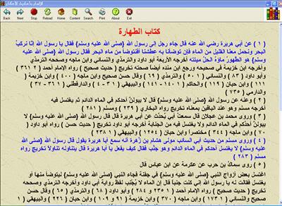 الإلمام بأحاديث الأحكام للقشيري كتاب الكتروني رائع 2-70