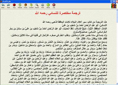 عشرة النساء للإمام النسائي كتاب الكتروني رائع 2-74