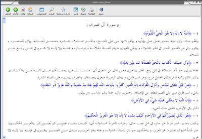 المجتبى من مشكل إعراب القرآن الكريم كتاب الكتروني 2-75