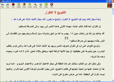لا يأتون بمثله لمحمد قطب كتاب الكتروني رائع 2-89