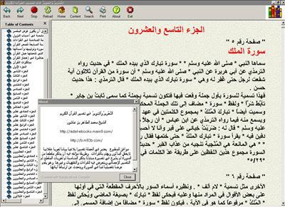 التحرير والتنوير في تفسير القرآن الكريم كتاب الكتروني رائع 3-100