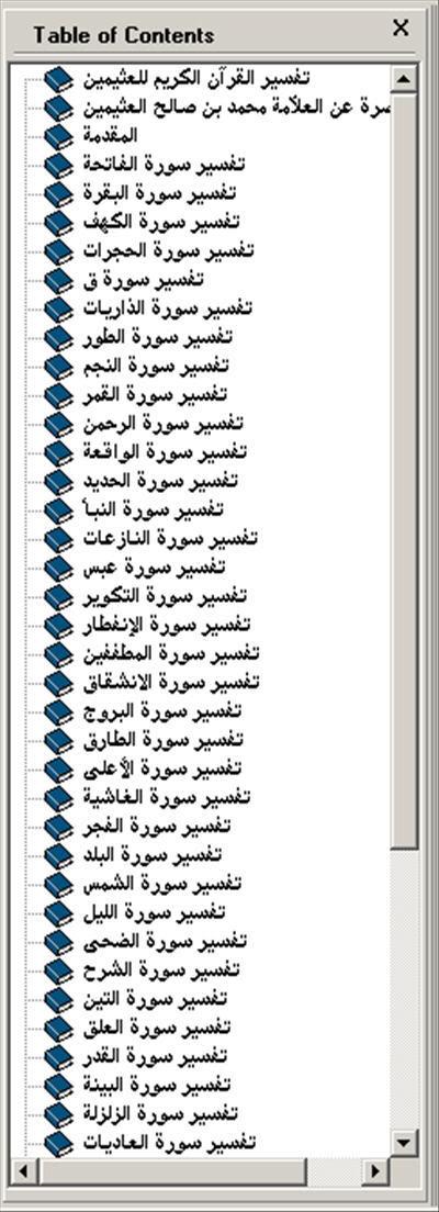 تفسير القرآن الكريم للعثيمين ( كتاب اليكترونى ) 3-108