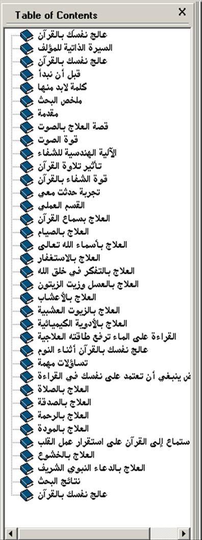 عالج نفسك بالقرآن عبد الدائم الكحيل 3-111