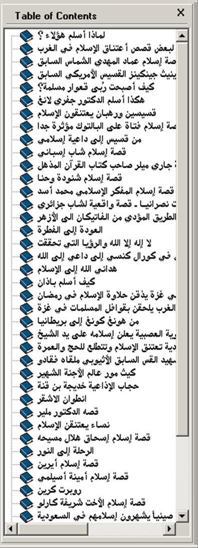 لماذا أسلم هؤلاء ؟ كتاب الكتروني رائع 3-114