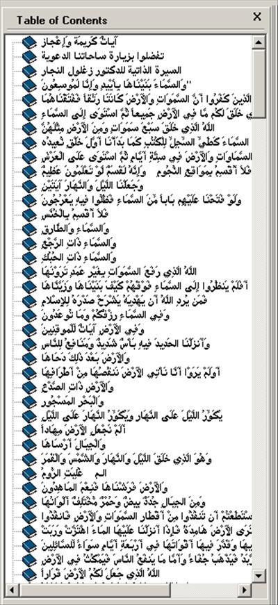 آيات كريمة وإعجاز للدكتور زغلول النجار كتاب الكتروني رائع 3-128