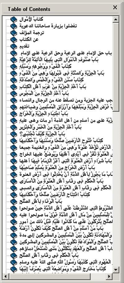 كتاب الأموال لابن سلام كتاب الكتروني رائع 3-133