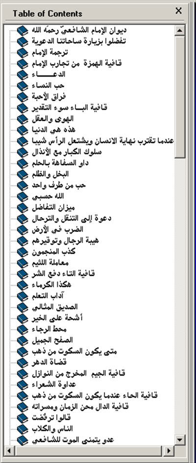 ديوان الامام الشافعي رحمه الله  3-152