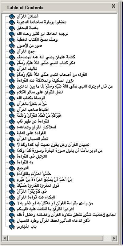 فضائل القرآن لابن كثير كتاب الكتروني رائع 3-156