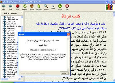 خلاصة الأحكام في مهمات السنن وقواعد الاسلام للنووي كتاب الكتروني رائع 3-2