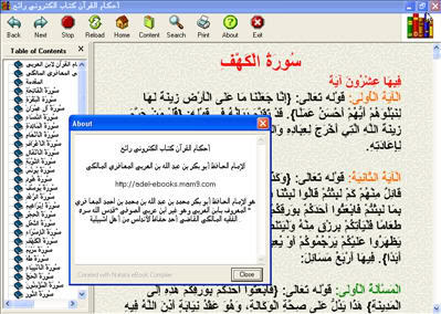 أحكام القرآن لابن العربي كتاب الكتروني رائع 3-28
