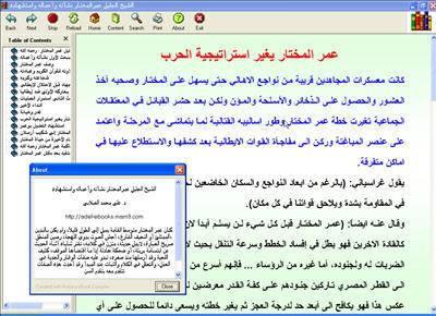 الشيخ الجليل عمر المختار للصلابي كتاب الكتروني رائع 3-30