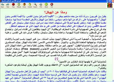 المسجد الأقصى فضائل وتاريخ كتاب الكتروني رائع 3-39
