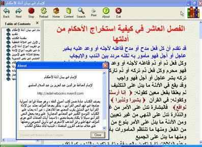 الإمام في بيان أدلة الأحكام كتاب الكتروني رائع 3-4