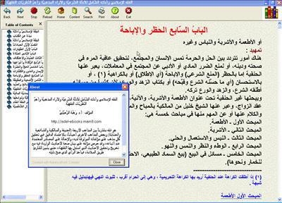 الفقه الإسلامي وأدلته كتاب الكتروني رائع 3-41