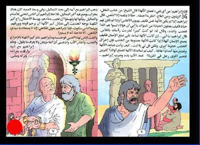برنامج فلاش قصة ابراهيم عليه السلام 3-42