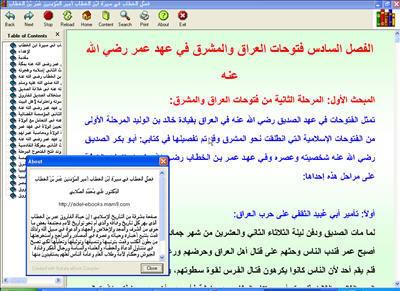 فصل الخطاب في سيرة عمر بن الخطاب للصلابي كتاب الكتروني رائع 3-46