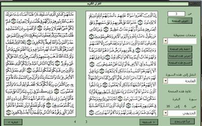 الإصدار الخامس من برنامج الباحث في القرآن الكريم 3-66