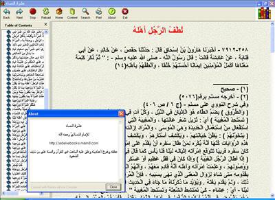 عشرة النساء للإمام النسائي كتاب الكتروني رائع 3-68
