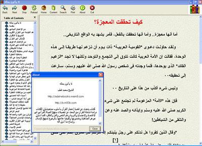 لا يأتون بمثله لمحمد قطب كتاب الكتروني رائع 3-79