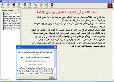 التنبيه على الأسباب التي أوجبت الاختلاف بين المسلمين في آرائهم ومذاهبهم كتاب الكتروني رائع 3-95