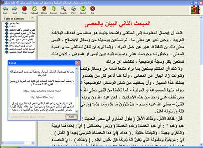 الوسائل البيانية وبلاغتها في حديث النبي صلى الله عليه وسلم كتاب الكتروني رائع 3-97