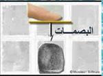 أفلام في الإعجاز العلمي في القرآن  البصمات 371fb015