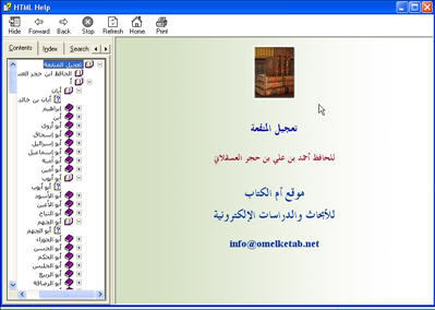 تعجيل المنفعة بزوائد الأئمة الأربعة كتاب الكتروني مفيد في تراجم رواة الحديث 958be48f