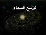 أفلام في الإعجاز العلمي في القرآن  توسع السماء A90a345c