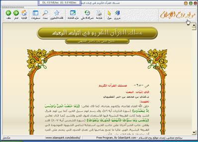مسلك القرآن الكريم في إثبات البعث C1af009c