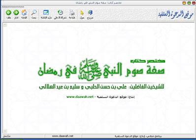 """مختصر كتاب """"صفة صوم النبي -صلى الله عليه وسلم- في رمضان"""" Ff26a20a"""