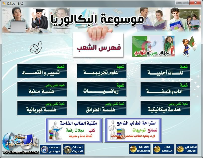 موسوعة البكالوريا الشاملة لجميع الشعب 2011 - صفحة 5 2010-02-2020-07-29