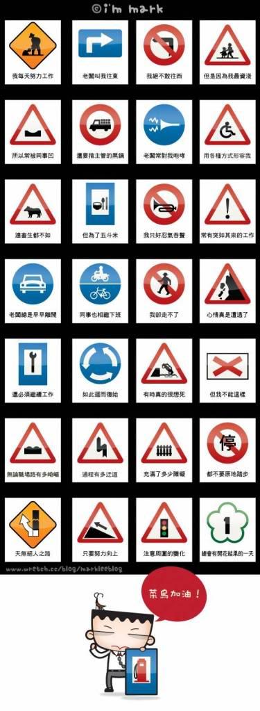 交通标志的另一个意思 Image00113