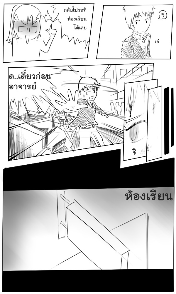 [CTS-SCHOOL] เปิดภาคเรียนที่ 1 - Page 11 Hw8.png_zps1mqczzcn
