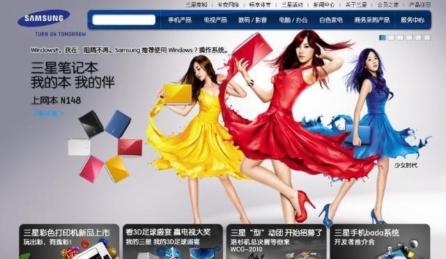 [13.07.2010][PICS/VID/CF] SNSD - New Samsung China 2010  2-2