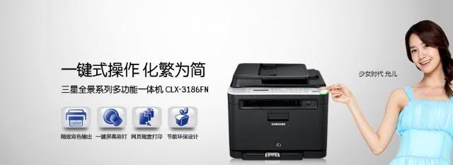 [13.07.2010][PICS/VID/CF] SNSD - New Samsung China 2010  3-1