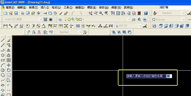 """*[已解決]開啟cad都會出現""""輸入要的自訂檔名稱""""問題 2009-04-04_094406"""